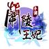 兰陵王妃(游侠)电脑版