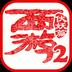 西游伏妖篇(游侠)电脑版